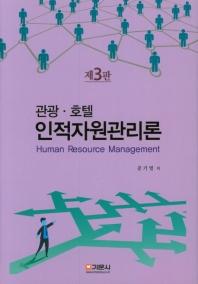 관광 호텔 인적자원관리론(3판)(양장본 HardCover)