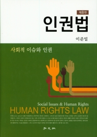 인권법(8판)(양장본 HardCover)