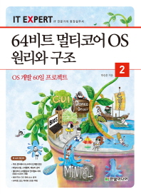64비트 멀티코어 OS 원리와 구조. 2