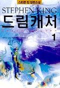 드림캐처 1  ((1-4 전4권 세트판매입니다))