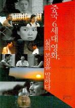 중국 6세대 영화 삶의 본질을 말하다 --- 깨끗