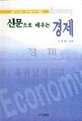 신문으로 배우는 경제