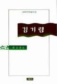 김기림(새미 작가론 총서 10)