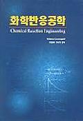 화학반응공학(3판)