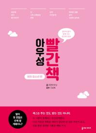 아우성 빨간책: 여자 청소년 편