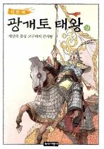 이현세 광개토 태왕(상)
