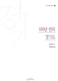 100년 전의 경기도(경기그레이트북스 15)