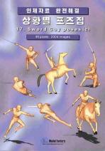 상황별 포즈집. 17: SWORD GUY POSES(C)