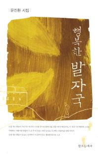 행복한 발자국  (문진환 시집)