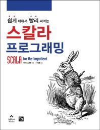 스칼라 프로그래밍(쉽게 배워서 빨리 써먹는)