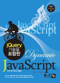 Dynamic JavaScript(다이나믹 자바스크립트)