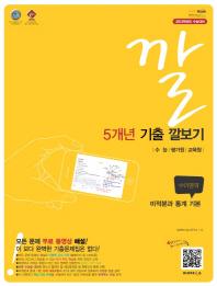 미적분과 통계 기본(수리영역)(5개년 기출)(2012)(깔보기)