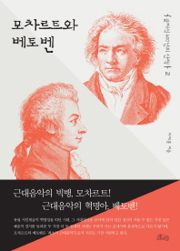 클래식 400년의 산책. 2: 모차르트와 베토벤