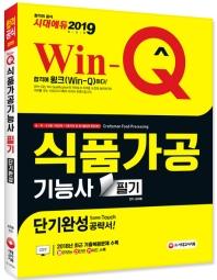 식품가공기능사 필기 단기완성(2019)(Win-Q)