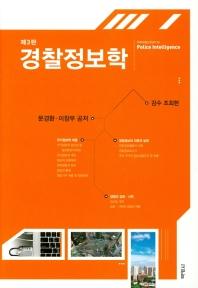 경찰정보학(3판)(양장본 HardCover)