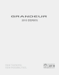 그렌저(Grandeur) 전장회로도(2015)