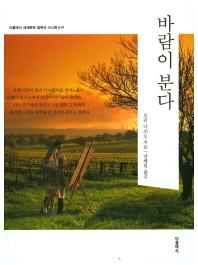 바람이 분다(미니북)(더클래식 세계문학 컬렉션 미니북 도네이션 19)
