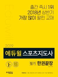 스포츠지도사 필기 한권끝장(2019)(에듀윌)
