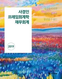 사경인 프레임회계학 재무회계(2019)