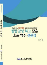 호프 맥주 전문점(힐링 감성 복고 담은)(외식산업 시리즈 13)