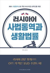 러시아어 사법통역과 생활법률
