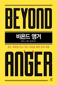 비욘드 앵거(Beyond Anger)