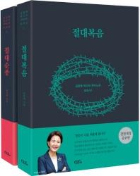 김양재 목사의 로마서 큐티노트 세트(전면개정증보판)(전2권)