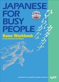 コミュニケ-ションのための日本語かなワ-クブック 改訂 第3版
