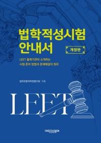 법학적성시험 안내서(개정판)