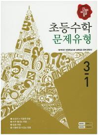 초등 수학 3-1(문제유형)(2016)(디딤돌)