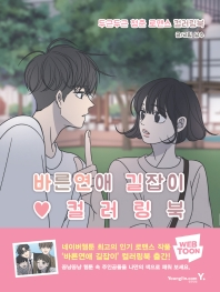 바른연애 길잡이 컬러링북