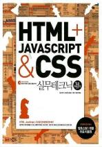 HTML JAVASCRIPT & CSS 실무테크닉(CD1장포함)(실무테크닉 17)