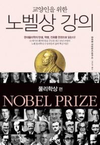 노벨상 강의: 물리학상 편(교양인을 위한)