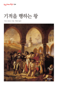 기적을 행하는 왕(한길그레이트북스 134)(양장본 HardCover)