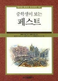 페스트(중학생이 보는)(중학생 독후감 세계문학 141)
