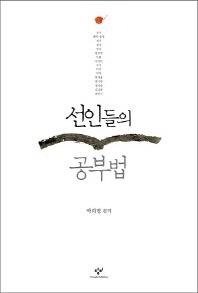 선인들의 공부법(개정판)(양장본 HardCover)