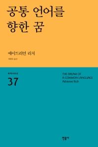 공통 언어를 향한 꿈(세계시인선 37)