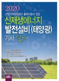 신재생에너지 발전설비(태양광) 기사 실기(2020)(산업인력관리공단 출제기준에 맞춘)