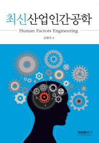 최신산업인간공학
