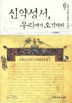 신약성서 우리에게 오기까지 ▼/대한기독교서회[1-110015]