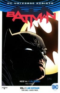 배트맨. 1: 나는 고담이다(DC 그래픽 노블)
