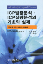 ICP 발광분석 ICP 질량분석의 기초와 실제