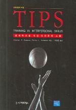 TIPS(인재경영의 비결)(반양장)