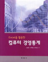 컴퓨터 경영통계(Excel을 활용한)(CD1장포함)(양장본 HardCover)