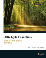 JIRA Agile Essentials(acorn+PACKT 시리즈)
