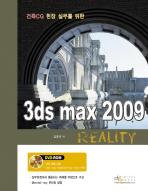 3DS MAX 2009 REALITY(건축 CG 현장 실무를 위한)(CD1장포함)