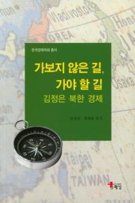 가보지 않은 길, 가야 할 길: 김정은 북한 경제