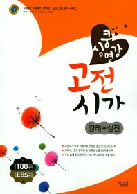고등 고전시가(갈래+실전)(2017)