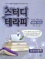 외국어영역 5단계 학습법(2010)(스터디 테라피)