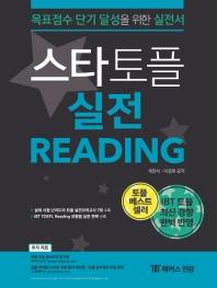 스타토플 실전 리딩(TOEFL Reading)